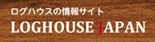 ログハウスジャパン