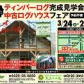 渡辺邸完成見学会