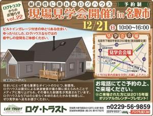櫻井邸見学会