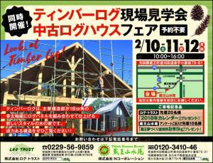 渡辺邸現場見学会